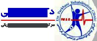 مرکز جامع توانبخشی بی اختیاری ادرار اصفهان – دکتر فرخانی
